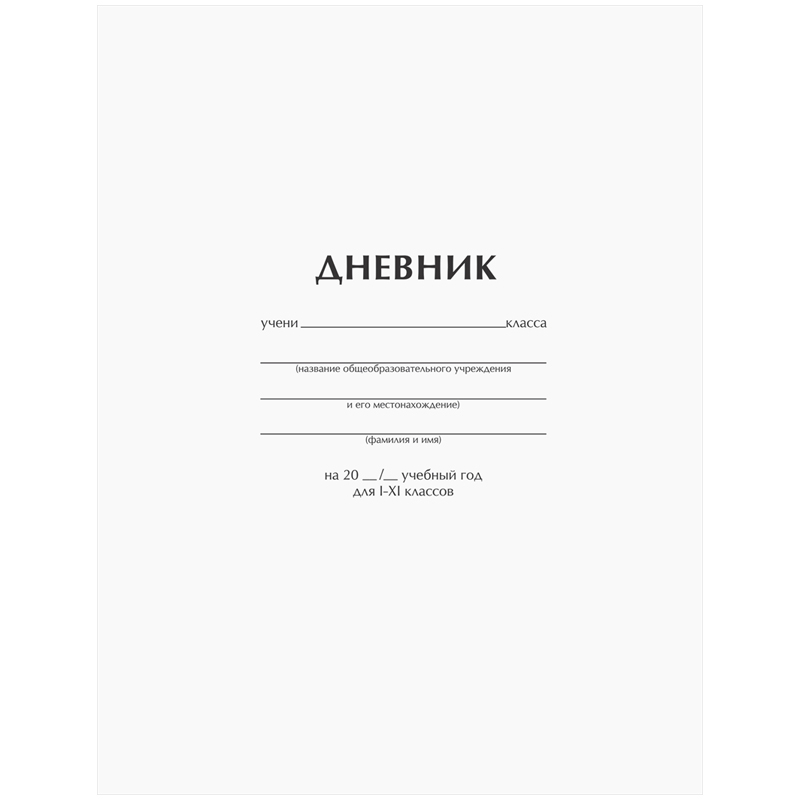 """Дневник 1-11 кл. 40л. ArtSpace """"Белый"""", ВД-лак"""